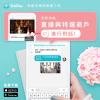 【在家無阻籌備婚禮】WeVow App全新功能 – 直接與特選商戶對話! (商戶名單持續更新)